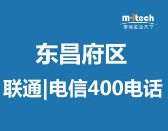 聊城东昌府区联通电信400电话代办理