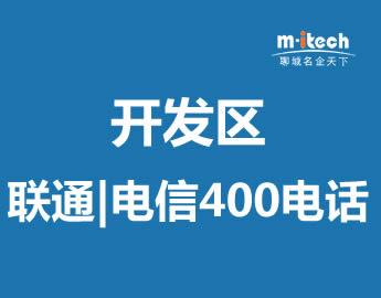 代办理聊城开发区联通电信400电话